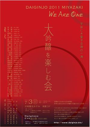 2011大吟醸チラシ.jpg