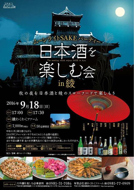 チラシ綾日本酒